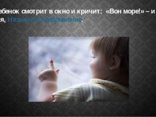 А ребенок смотрит в окно и кричит: «Вон море!» – и это опять я, Назывное пре