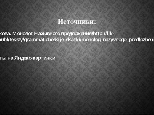 Источники: Л. Чеснокова. Монолог Назывного предложения/http://lik-bez.com/pub...