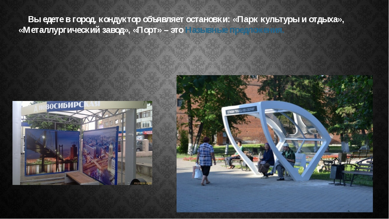 Вы едете в город, кондуктор объявляет остановки: «Парк культуры и отдыха», «...