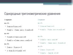 Однородные тригонометрические уравнения 1 вариант на «3» 3 sin x+ 5 cos x = 0