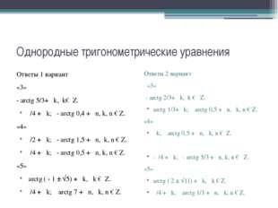 Однородные тригонометрические уравнения Ответы 1 вариант «3» - arctg 5/3+ πk,