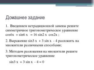 Домашнее задание 1. Введением нетрадиционной замены решите симметричное триго