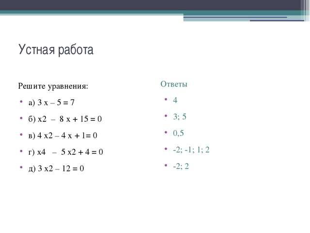 Устная работа Решите уравнения: a) 3 х – 5 = 7 б) х2 – 8 х + 15 = 0 в) 4 х2 –...