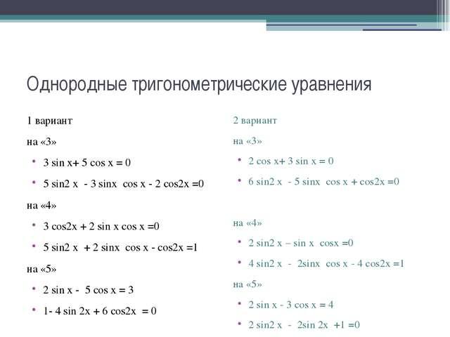 Однородные тригонометрические уравнения 1 вариант на «3» 3 sin x+ 5 cos x = 0...