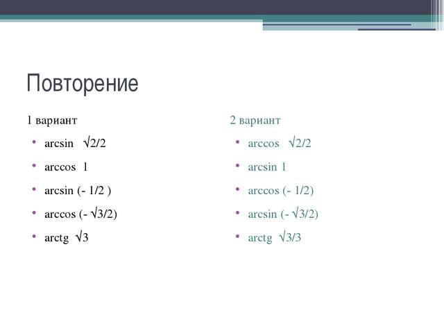Повторение 1 вариант arcsin √2/2 arccos 1 arcsin (- 1/2 ) arccos (- √3/2) arc...