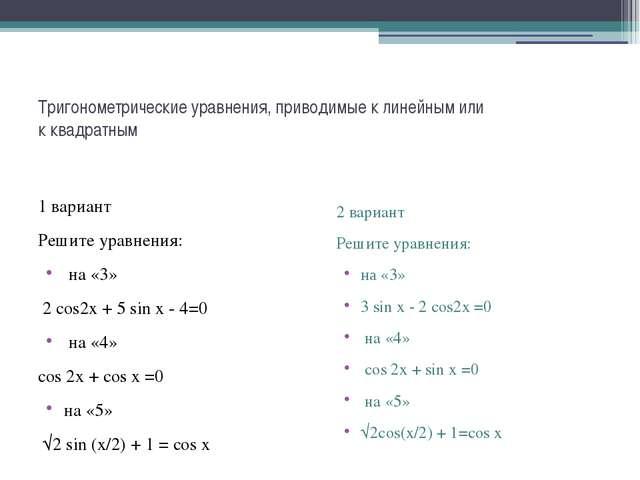 Тригонометрические уравнения, приводимые к линейным или к квадратным 1 вариан...