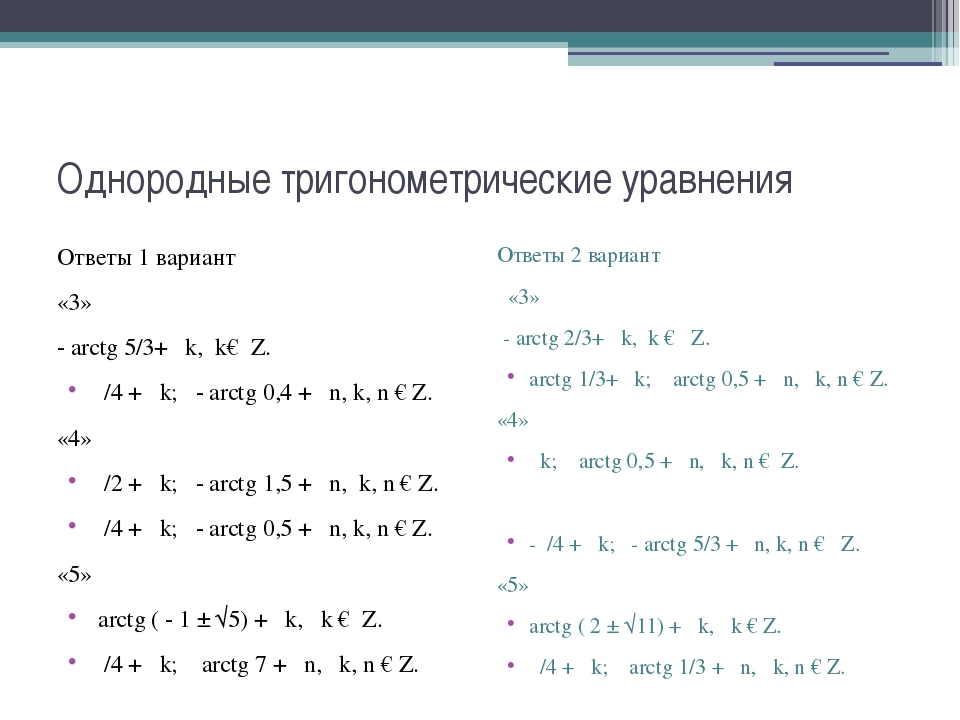 Однородные тригонометрические уравнения Ответы 1 вариант «3» - arctg 5/3+ πk,...