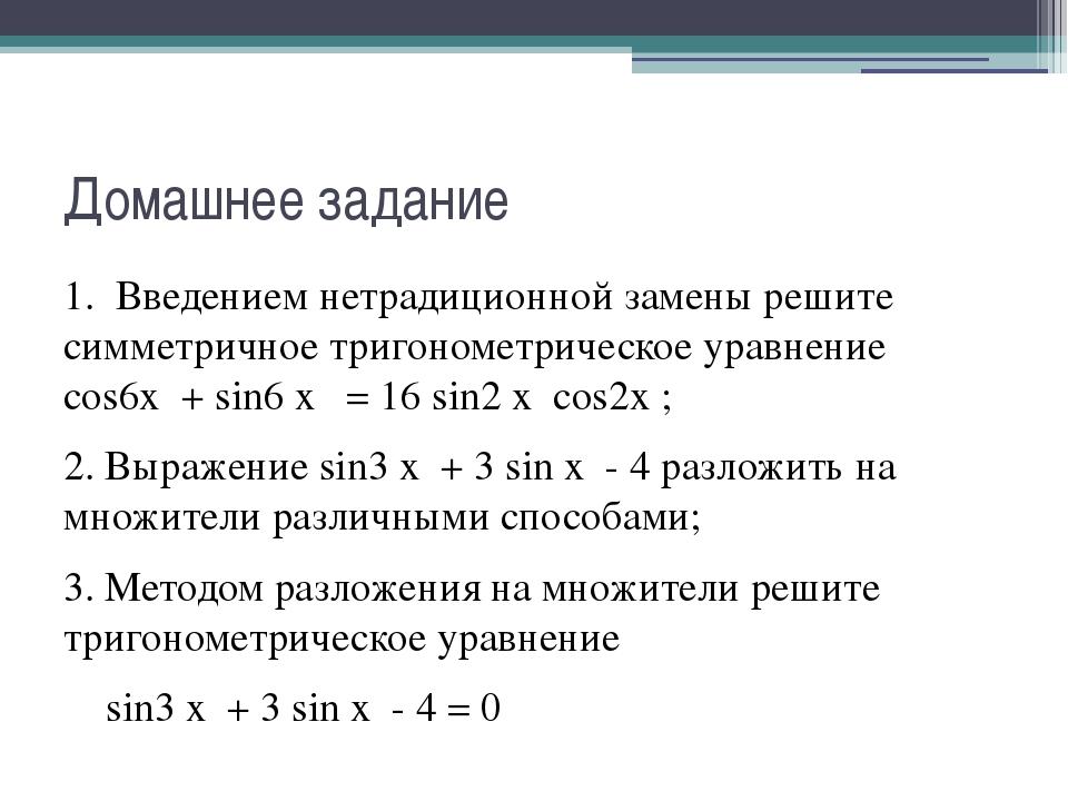 Домашнее задание 1. Введением нетрадиционной замены решите симметричное триго...