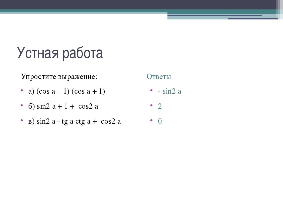 Устная работа Упростите выражение: а) (cos a – 1) (cos a + 1) б) sin2 a + 1 +...