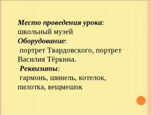 Место проведения урока: школьный музей Оборудование: портрет Твардовского, по
