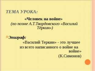 ТЕМА УРОКА: «Человек на войне» (по поэме А.Т.Твардовского «Василий Тёркин») Э