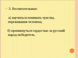 3. Воспитательные: а) научиться понимать чувства, переживания человека; б) п