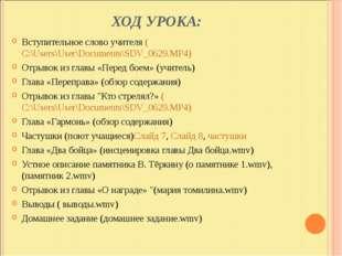 ХОД УРОКА: Вступительное слово учителя (C:\Users\User\Documents\SDV_0629.MP4)