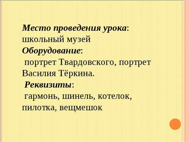Место проведения урока: школьный музей Оборудование: портрет Твардовского, по...