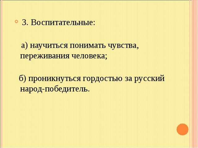 3. Воспитательные: а) научиться понимать чувства, переживания человека; б) п...