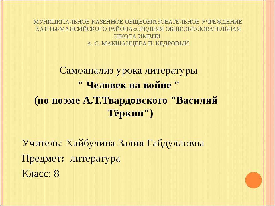 МУНИЦИПАЛЬНОЕ КАЗЕННОЕ ОБЩЕОБРАЗОВАТЕЛЬНОЕ УЧРЕЖДЕНИЕ ХАНТЫ-МАНСИЙСКОГО РАЙО...