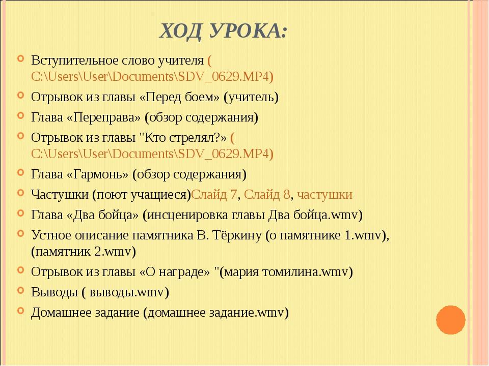 ХОД УРОКА: Вступительное слово учителя (C:\Users\User\Documents\SDV_0629.MP4)...