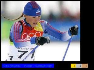 Юлия ЧепаловаРоссияЛыжный спорт1998—20063216
