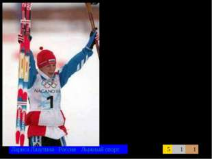 Лариса ЛазутинаРоссияЛыжный спорт1992—19985117