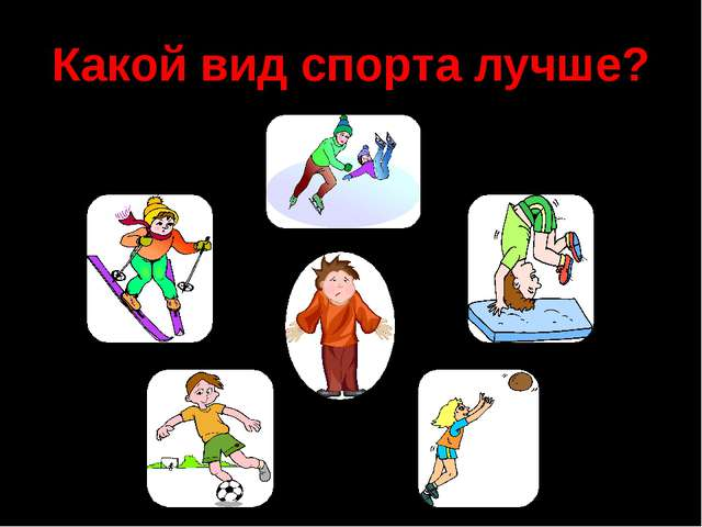 Какой вид спорта лучше?
