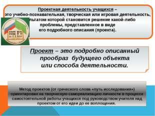 Метод проектов (от греческого слова «путь исследования») ориентирован на тво