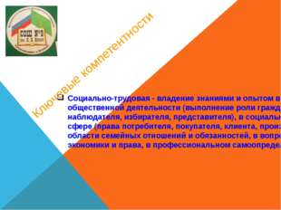 Ключевые компетентности Социально-трудовая - владение знаниями и опытом в гра