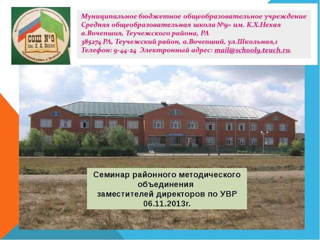 Семинар районного методического объединения заместителей директоров по УВР 06...