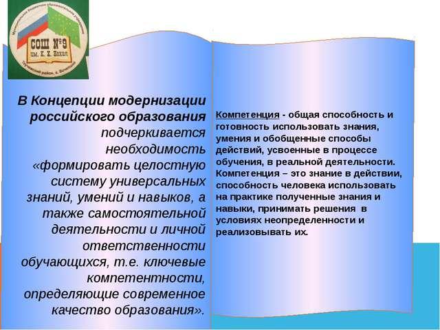 Компетенция - общая способность и готовность использовать знания, умения и о...