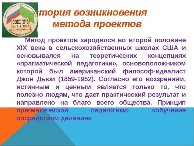 История возникновения метода проектов Метод проектов зародился во второй пол...