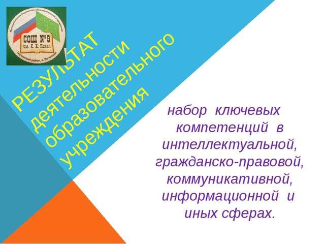 РЕЗУЛЬТАТ деятельности образовательного учреждения набор ключевых компетенций...