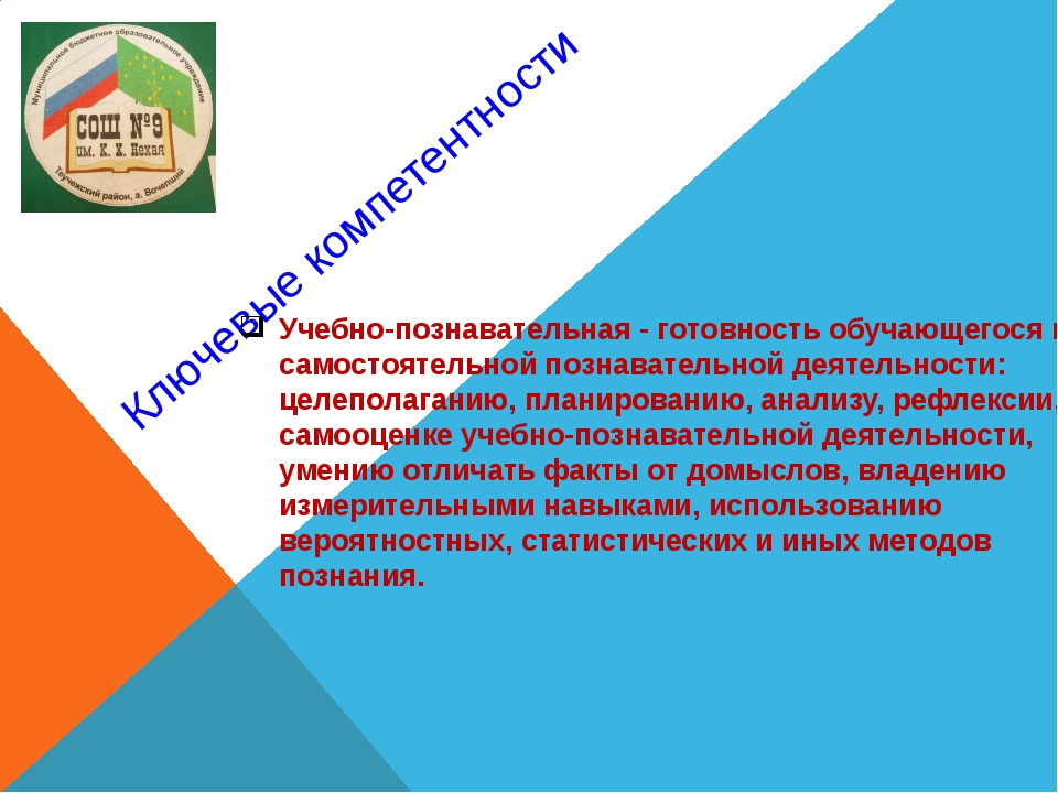 Ключевые компетентности Учебно-познавательная - готовность обучающегося к сам...