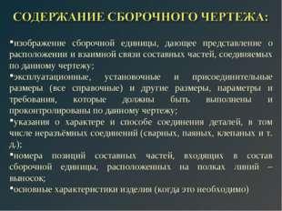 изображение сборочной единицы, дающее представление о расположении и взаимной