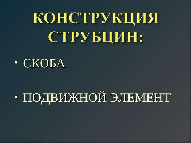 СКОБА ПОДВИЖНОЙ ЭЛЕМЕНТ