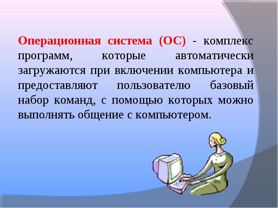 Операционная система (ОС) - комплекс программ, которые автоматически загружаю...