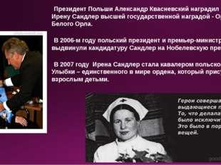 Президент Польши Александр Квасневский наградил в 2003 году Ирену Сандлер вы