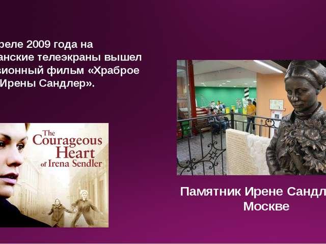 Памятник Ирене Сандлер в Москве В апреле 2009 года на американские телеэкран...