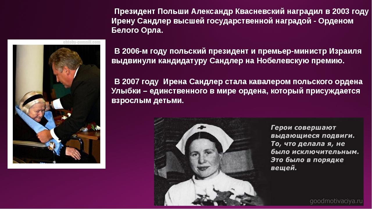Президент Польши Александр Квасневский наградил в 2003 году Ирену Сандлер вы...