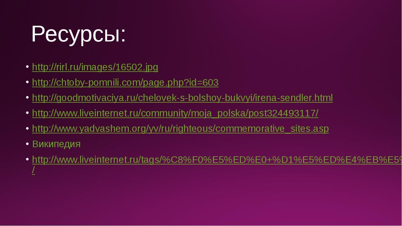 Ресурсы: http://rirl.ru/images/16502.jpg http://chtoby-pomnili.com/page.php?i...