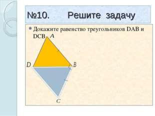 №10. Решите задачу Докажите равенство треугольников DAB и DCB