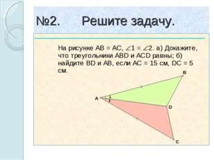 №2. Решите задачу.