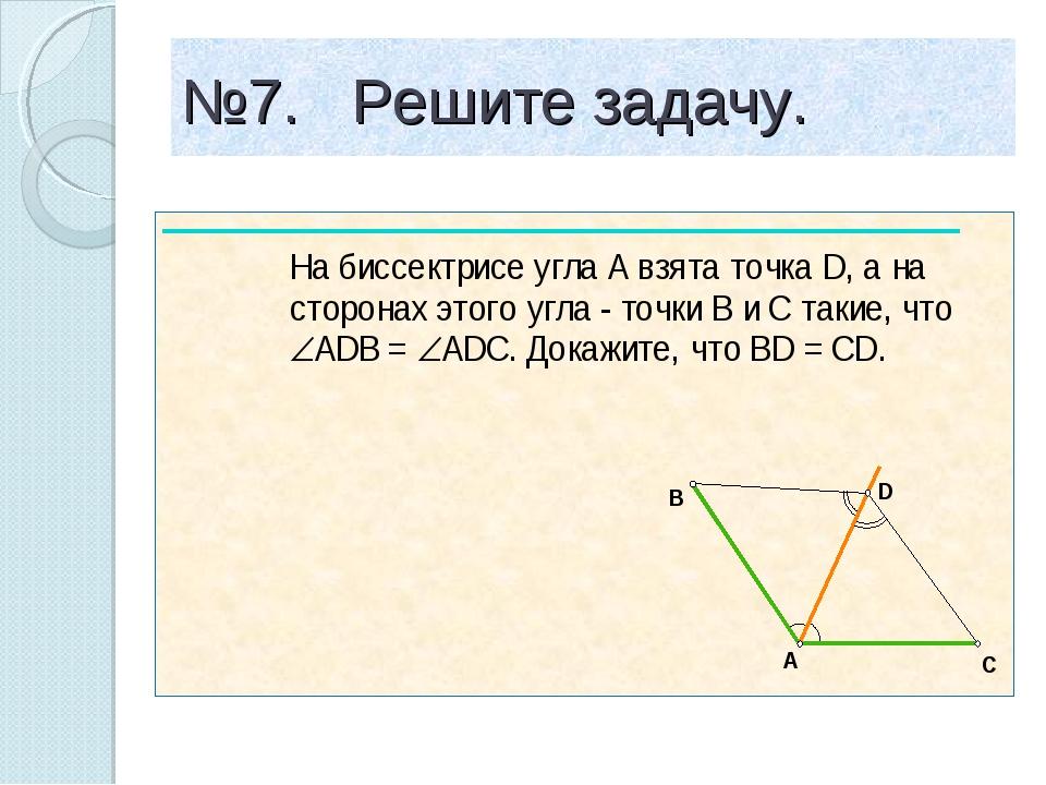 №7. Решите задачу.