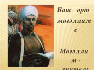 Башҡорт мөғәллиме Мөғәллим - учитель
