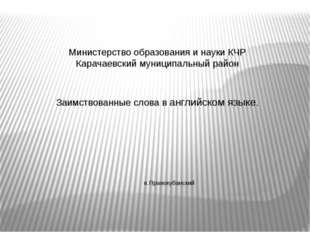 Министерство образования и науки КЧР Карачаевский муниципальный район Заимств