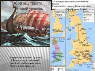 rome С 5 века Британия стала частью Римской Империи From the fifth century Br