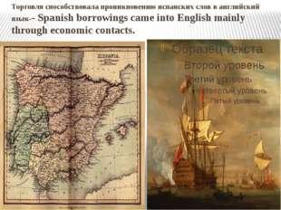 Торговля способствовала проникновению испанских слов в английский язык-- Span