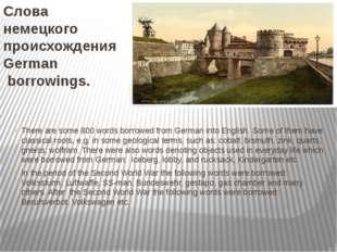 Слова немецкого происхождения German borrowings. There are some 800 words bor