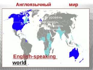 Англоязычный мир English-speaking world