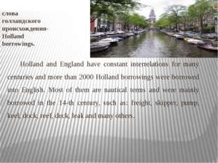 слова голландского происхождения- Holland borrowings. Holland and England ha