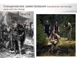 Скандинавские заимствования Scandinavian borrowings came with the Vikings