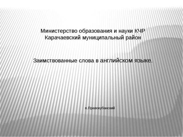 Министерство образования и науки КЧР Карачаевский муниципальный район Заимств...